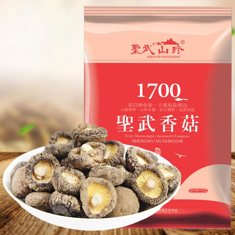 圣武山珍 房县香菇400g 小冬菇大金钱菇无花蘑菇神农架特产干货