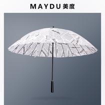 美度24骨加大防风长柄伞男士双人太阳伞创意报纸伞雨伞M5115