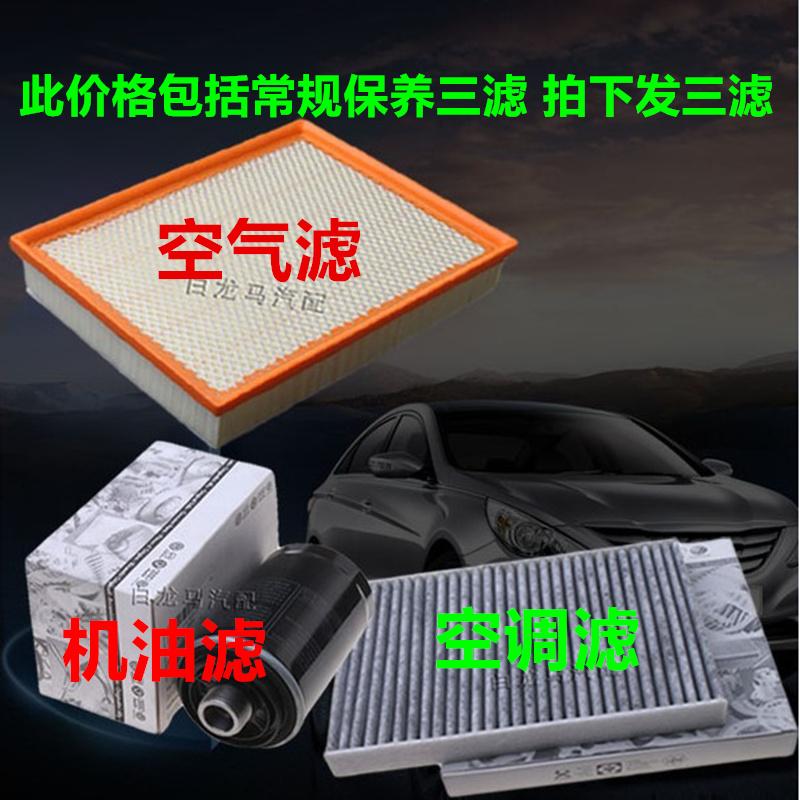 新老款汽车空调滤芯空气滤清器机油过滤网格专用三滤保养套装大全