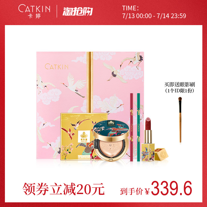 Carting the Summer Palace carved lipstick air cushion BB cream, nine color eye shadow eyebrow pencil, student novice pale makeup set gift box