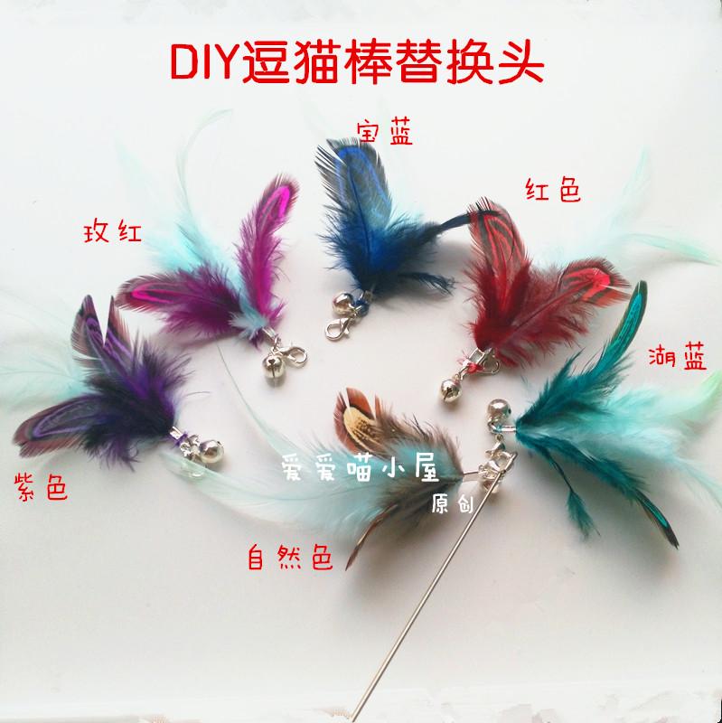 猫用品DIY手工自制逗猫棒猫咪玩具配件彩色羽毛替换头成品材料包