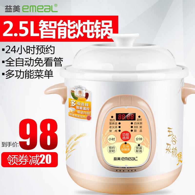 益美 YM-D425EW 电炖锅怎么样,质量如何,好用吗
