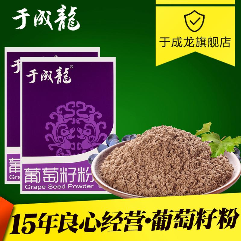 于成龙葡萄籽粉400g原粉天然葡萄籽粉熟粉代餐粉现磨包邮