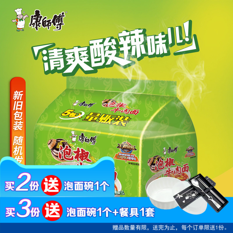 102g*5包 康师傅方便面 泡面超辣劲爽泡椒牛肉面夜宵代餐速食零食(非品牌)