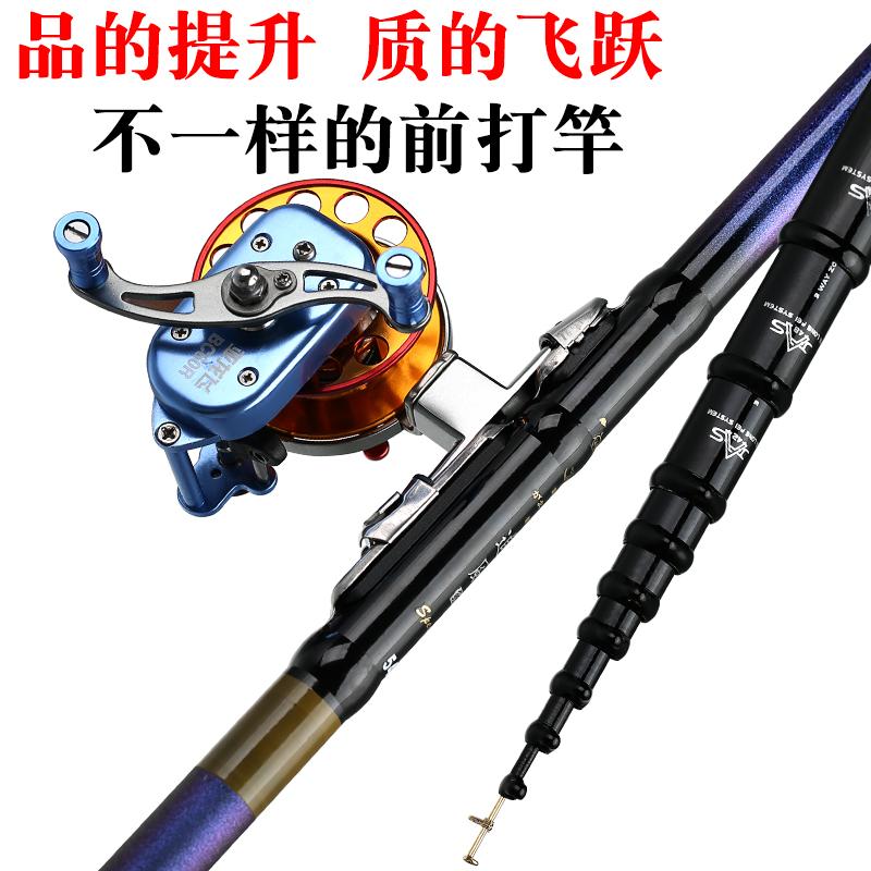 正品定位前打竿不剪线超轻超硬28调手竿车竿前打杆前打鱼竿套装