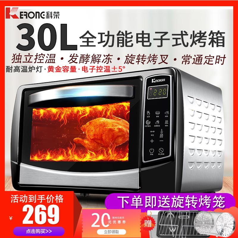 科荣30升电子式家用大容量发酵烤箱