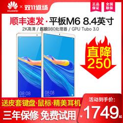 【直降250】华为平板m6电脑4g ipad