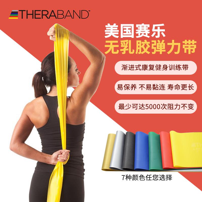 Thera-Band无乳胶弹力带美国赛乐瑜伽拉力带 康复健身 阻力训练带
