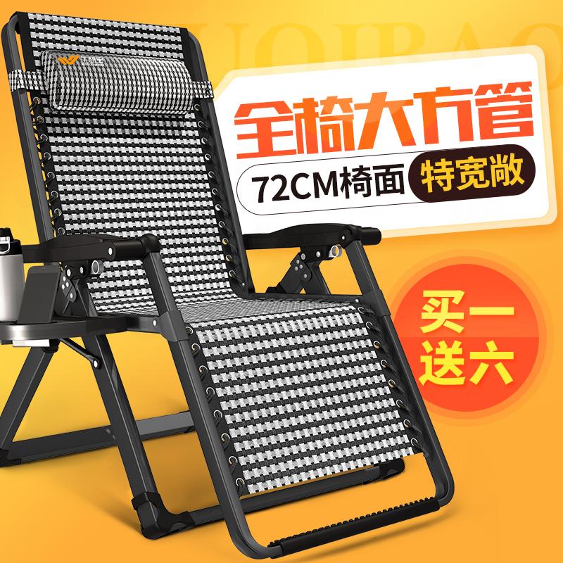 午憩宝躺椅折叠午休午睡椅子办公室休闲孕妇靠椅睡椅靠背逍遥懒人