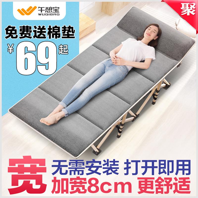 午憩宝折叠床单人家用成人午休午睡躺椅办公室简易行军多功能便携