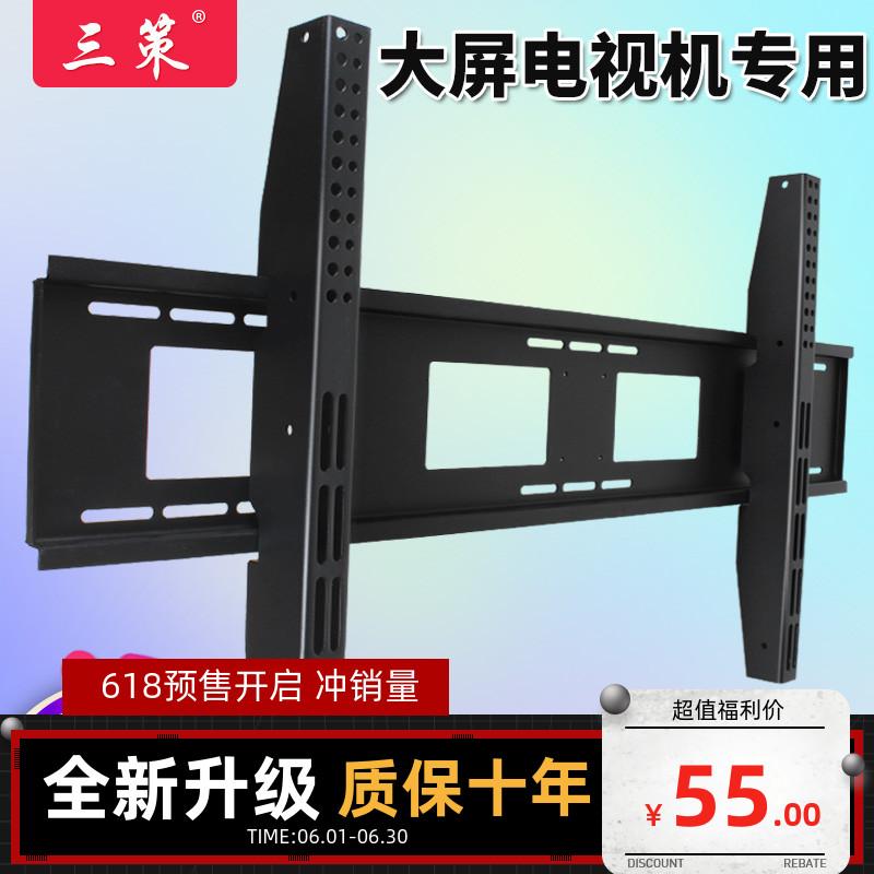 55Q10E 65Q10E 75Q10E电视大屏挂架55 65 75寸专用壁挂件支架