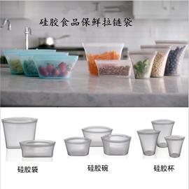 食品级硅胶保鲜拉链袋家用环保收纳密封食品袋多功能易清洗储物袋