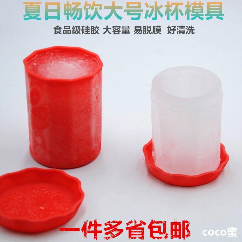 推荐大号硅胶冰杯模具 大容量制冰模畅饮杯 酒吧兑酒冰块冰格家用