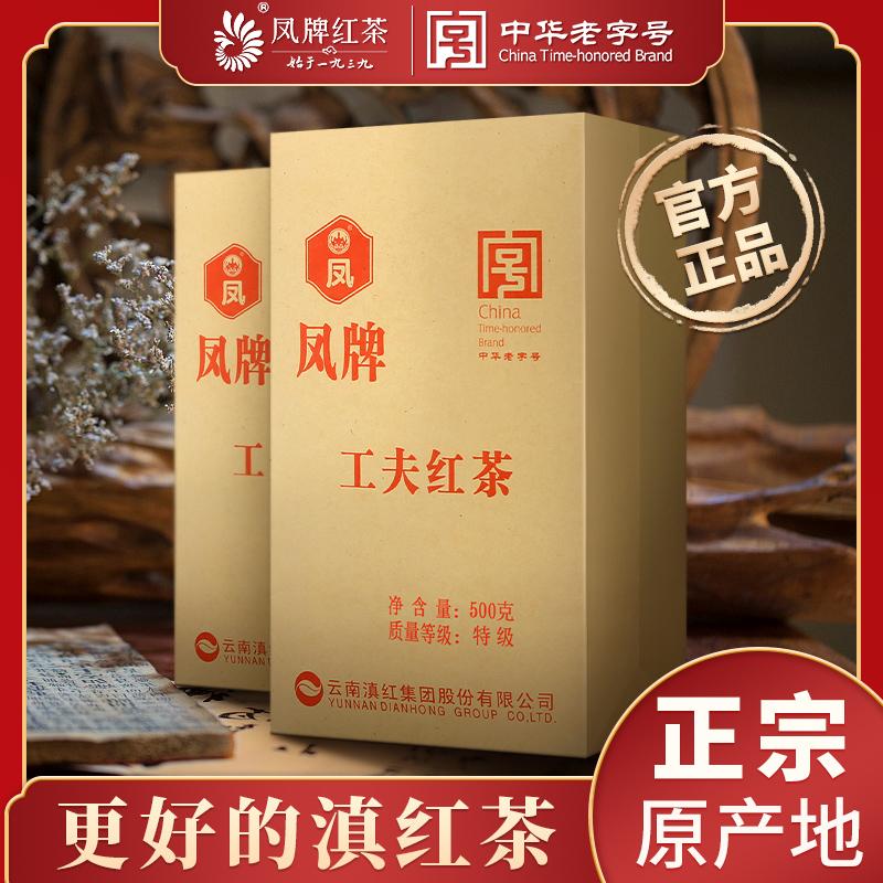 Дянь Хун / Китайский красный чай Артикул 42897808385