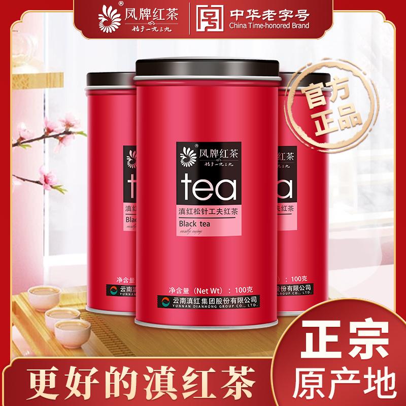 Дянь Хун / Китайский красный чай Артикул 543541803432