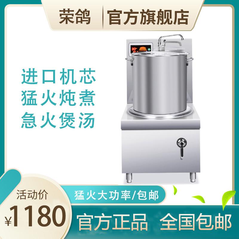 Commercial electromagnetic short soup stove 15kw, high power single head low soup stove 8000w, brine electric hot pot soup stove dwarf stove