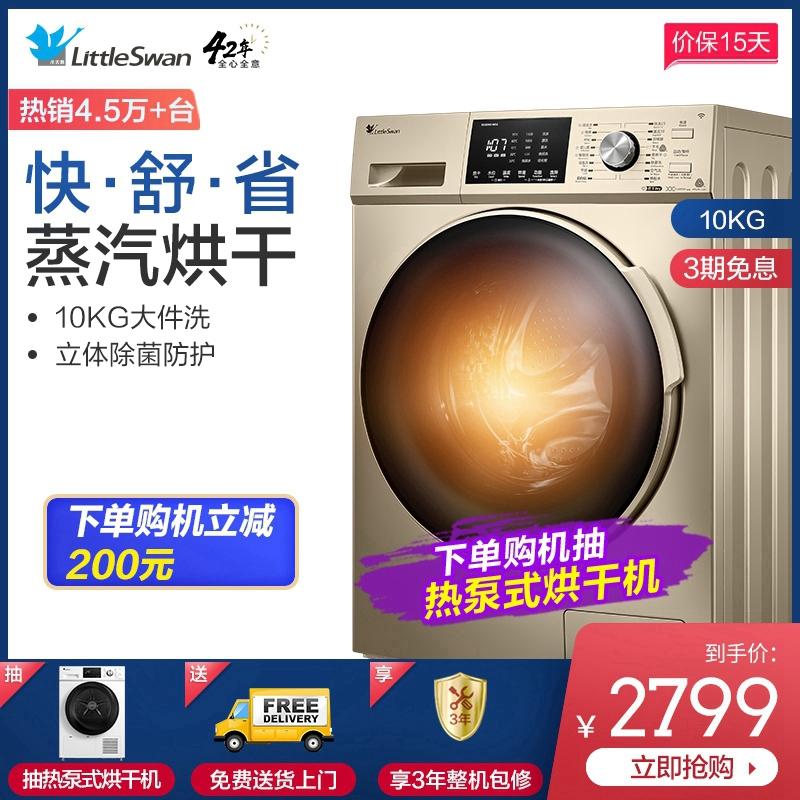 小天鹅10公斤全自动智能家用洗衣机烘干一体变频滚筒 TD100V81WDG