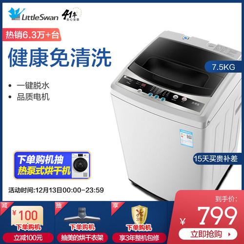 小天鹅7.5公斤KG智能洗衣机全自动家用8波轮小型宿舍脱水TB75V20