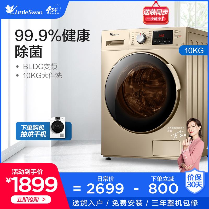 小天鹅10kg滚筒全自动家用洗衣机质量怎么样
