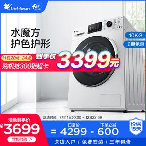 领100元券购买小天鹅全自动家用滚筒洗脱洗衣机
