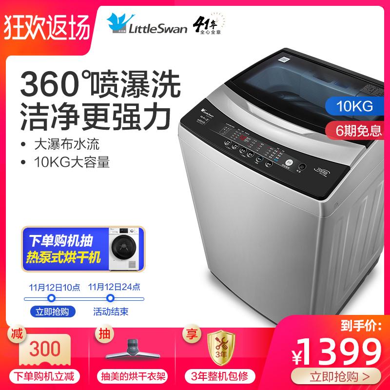 小天鹅全自动家用洗衣机10KG公斤大容量波轮智能操作 TB100V60