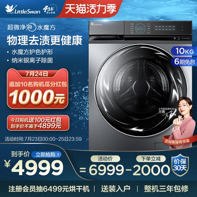 小天鹅洗衣机全自动滚筒智能家电10KG洗烘一体 TD100VT808WMUADY