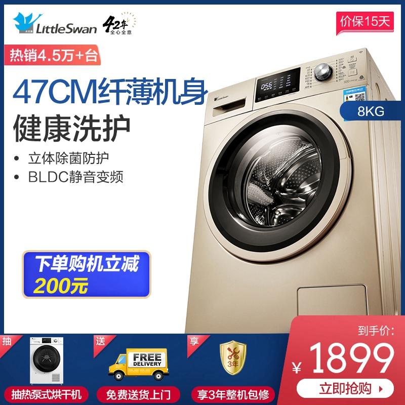 小天鹅8公斤KG全自动变频智能静音节能滚筒家用洗衣机 TG80V80WDG