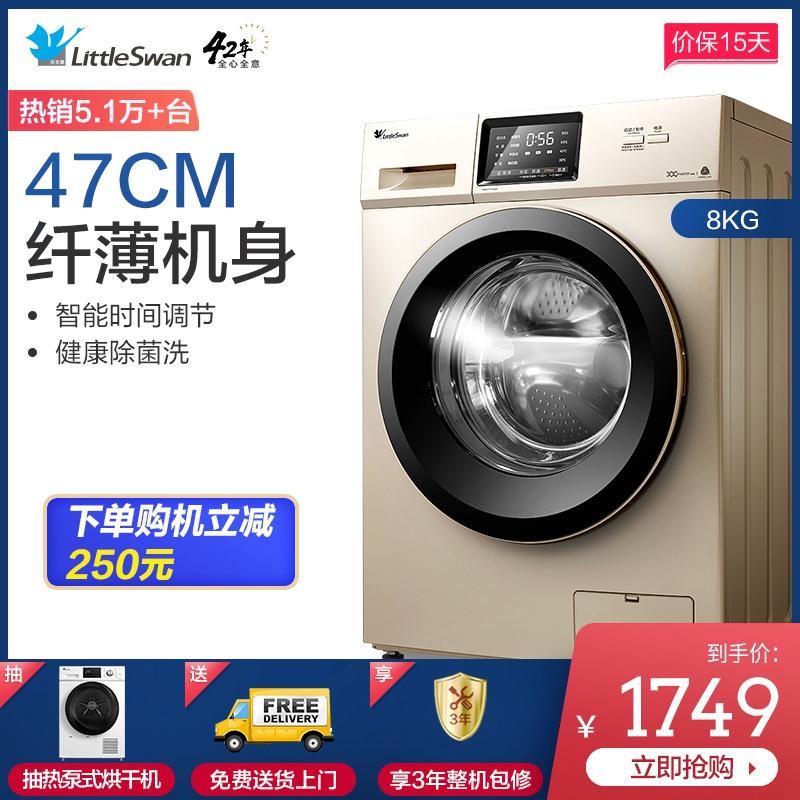 小天鹅8公斤KG全自动滚筒家用洗衣机变频智能静音 TG80VT712DG5