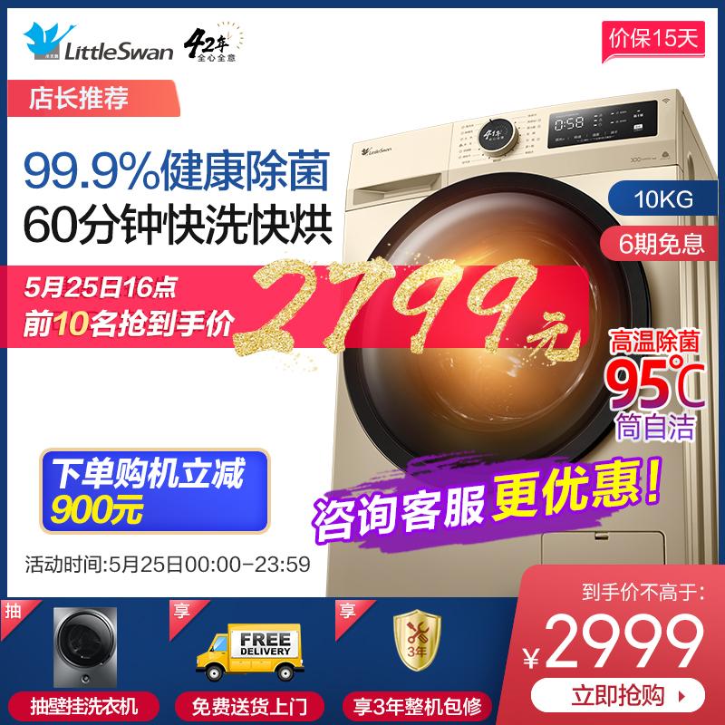 小天鹅洗衣机全自动家用滚筒 10公斤洗烘干一体机 TD100VT096WDG图片