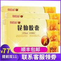 Chen Liji Kunxian Capsule 0.3g * 12 капсул / коробка