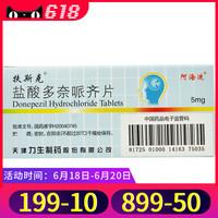 Бозе Босеке Донепезил гидрохлорид Таблетки 5 мг * 10 таблеток / ящик