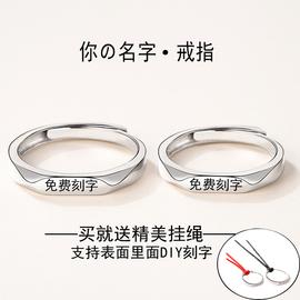 纯银情侣戒指一对定制刻字创意男女对戒子原创学生潮流时尚素戒