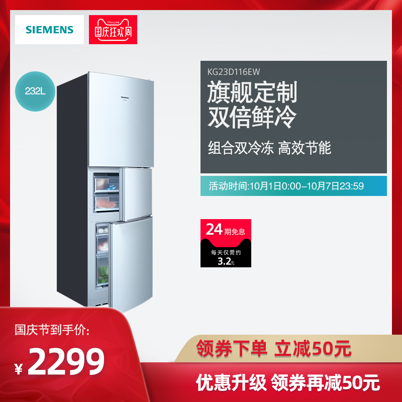 SIEMENS/西门子 KG23D116EW 节能静音三门家用电冰箱-6度恒温鲜冻