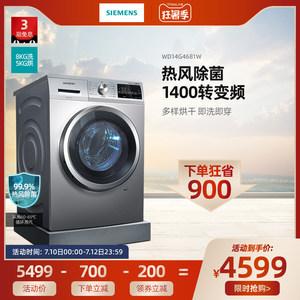 SIEMENS/西门子 1400转变频 8KG热风除菌 洗烘干一体机WD14G4681W