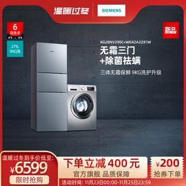 SIEMENS/西门子三门冰箱+洗衣机冰洗套装KG28NV290C+WG42A2Z81W图片