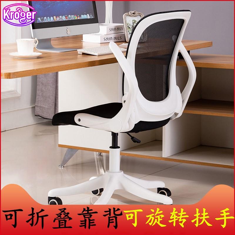 电脑椅学生办公椅升降转椅家用椅会议椅椅子职员懒人宿舍弓形座椅