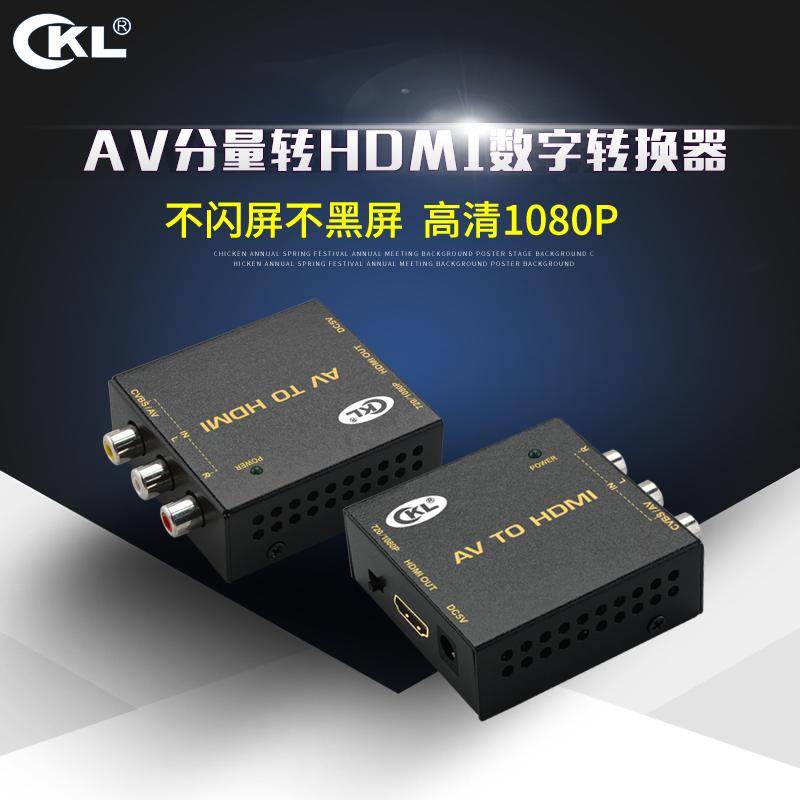 AV分量-HDMI转换器 AV TO HDMI 分量信号转高清转换器 CKL-AVH