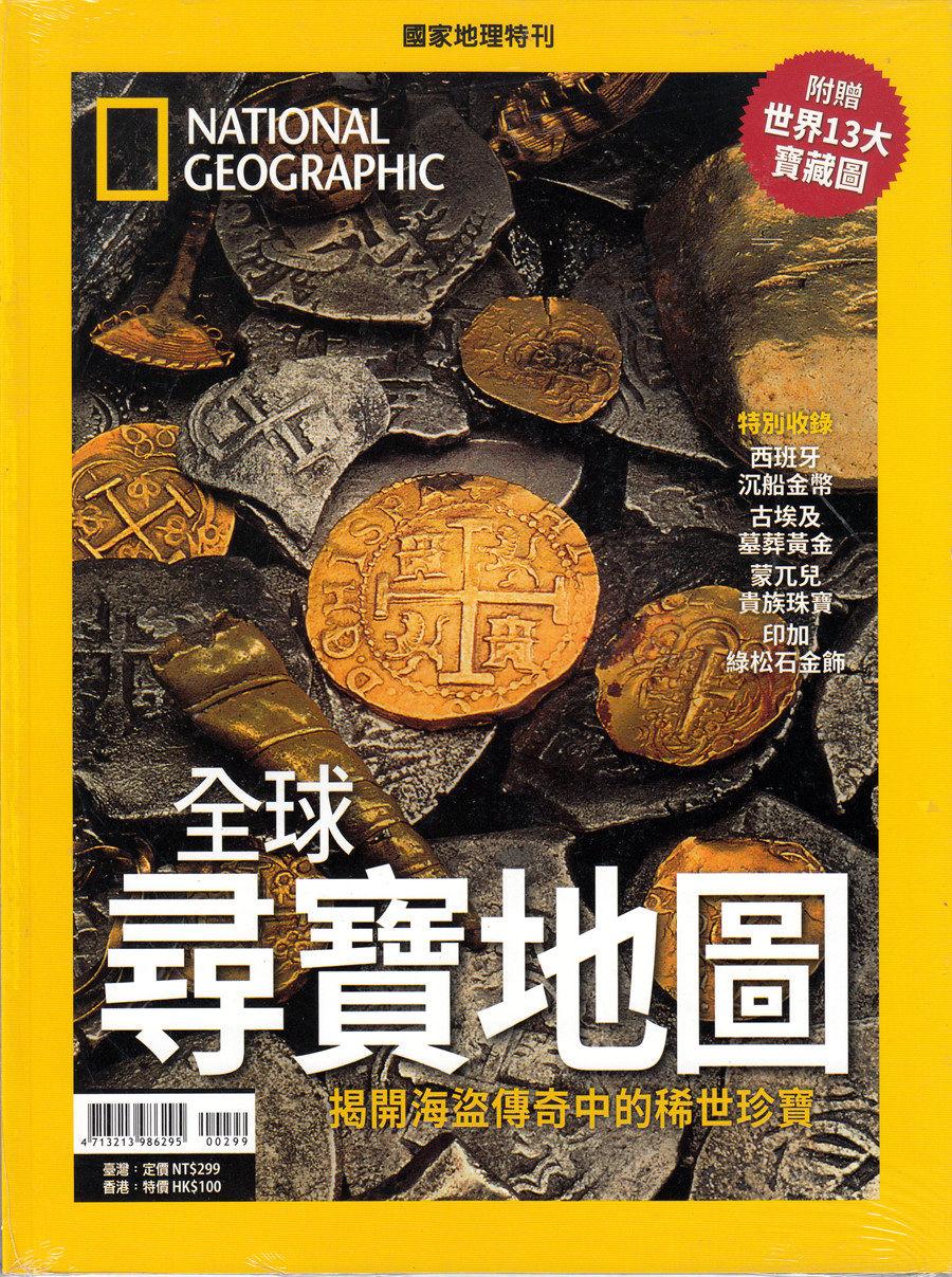 区域包邮 美国国家地理杂志特刊 全球寻宝地图 揭开海盗传奇中的稀世珍宝 National Geographic 国家地理特刊