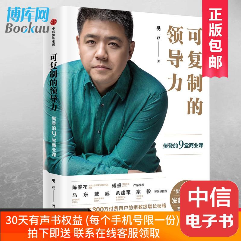 正版现货包邮 可复制的领导力 樊登 著 App 樊登读书会 发起人 中信出版社图书 企业管理市场营销书籍 畅销书排行榜