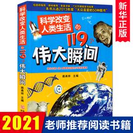 正版现货 科学改变人类生活的119个伟大瞬间 9-10-12-14岁少儿科普百科全书畅销童书 浓缩人类科学发展的伟大历程青少年图片