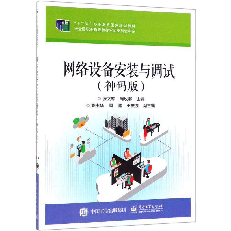 网络设备安装与调试(神码版十二五职业教育国家规划教材) 博库网