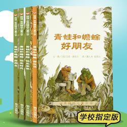 青蛙和蟾蜍是好朋友快乐时光全套共四册一二三四年级小学生课外阅读书籍畅销3-4-6-7-9周岁非注音版儿童文学童话故事读物明天出版