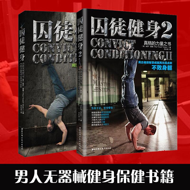 正版包邮 囚徒健身1+2 套装共2册  无减肥器材健身 囚徒健身 用失传的技艺练就强大的生存实力 肌肉健美体形训练计划体育运动