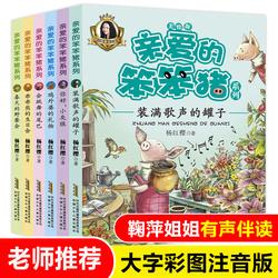 亲爱的笨笨猪注音美绘版全套共6册 乖乖熊的生日会小学生一二年级课外书带拼音故事书儿童阅读书籍3-6-8-12周岁读物 杨红樱系列书
