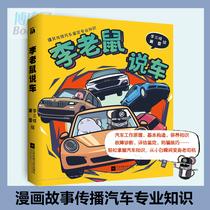 包邮李老鼠说车李三吱赛雷著汽车自媒体人李老鼠与赛雷共同打造以漫画形式趣讲二手车漫画故事传播汽车专业知识正版预售