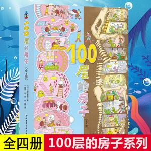 全4册 海底+地下+天空100层的房子系列绘本岩井俊雄0-3-6周岁儿童幼儿园宝宝绘本漫画图画卡通绘本故事书少儿启蒙认知亲子阅读书籍