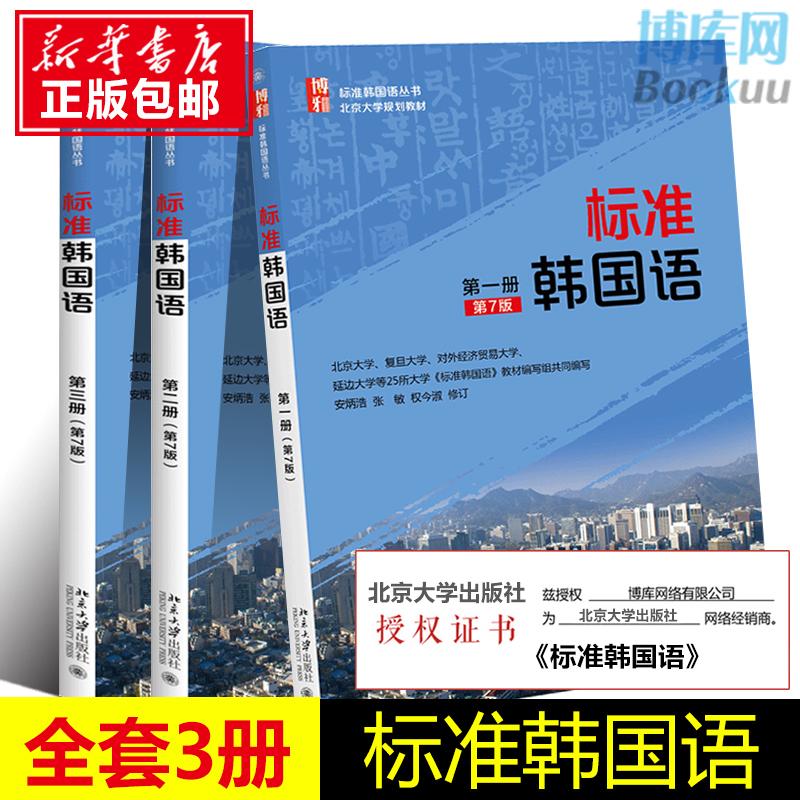 新版 标准韩国语 第7版七版 一二三册123全套3本 韩语自学教材学习用书 初级韩语入门教程TOPIK I考试参考延世韩国语书 正版包邮