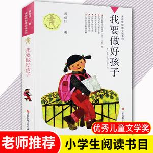 我要做好孩子 课外书黄蓓佳倾情小说系列 6-7-9-10-12岁三四五六年级课外阅读书籍儿童文学读物童书畅销书籍 我要做个好孩子正版书
