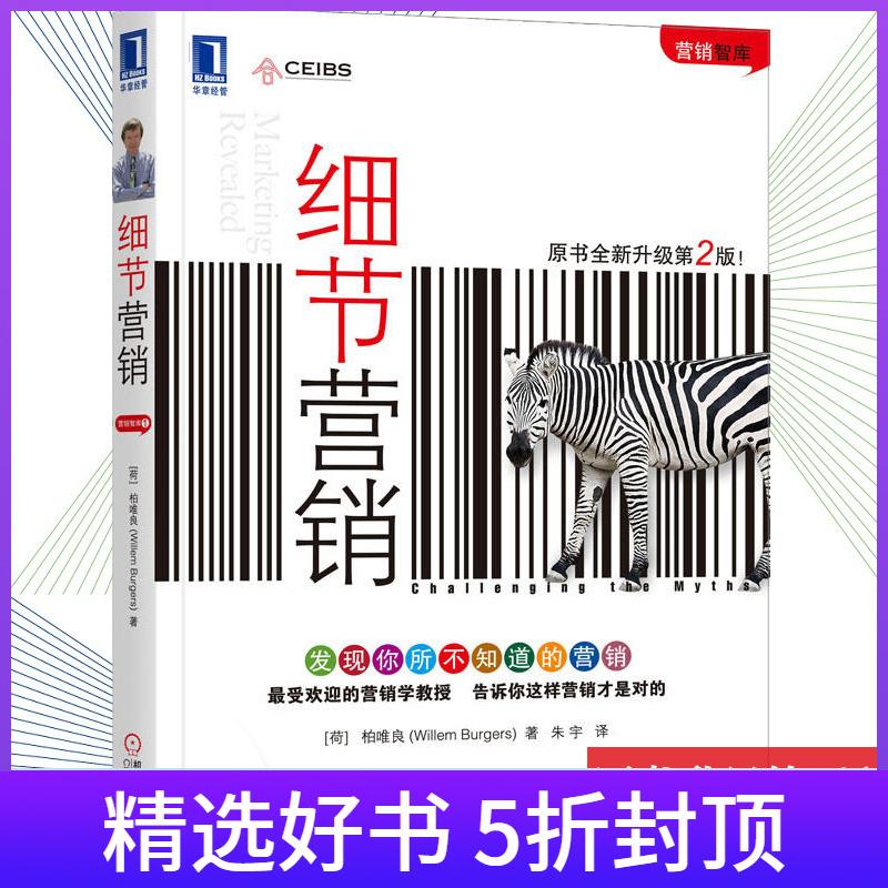 正版包邮 细节营销原书全新升级第2版 柏唯良著 市场营销经验和思想 市场营销实践 细节大智慧 新华书店正版畅销书籍