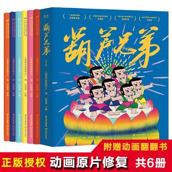 罗永浩葫芦兄弟全套6册童话故事书